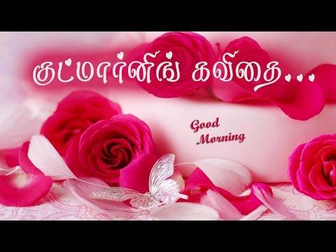🌹💜குட்மார்னிங் வாழ்த்து கவிதை குட்டி வீடியோ {Good Morning Wishes Kavithai in Tamil Video} #009🌹💜