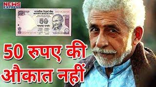 देखिए कैसे 50 रुपए से हुई थी Naseeruddin Shah की Insult