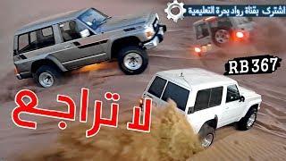 بالطعوس لا تراجع ولا استسلامRB 367 رواد بحرة