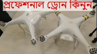 Buy Professional Drone in Dhaka, Bangladesh | প্রফেশনাল ড্রোন কিনুন | Buy Drone Cheap Price In Bd