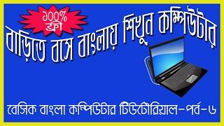Bangla Basic Computer Tutorial Part 6