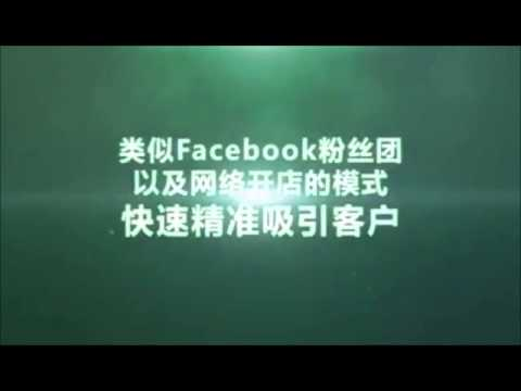 [WeChat 微信 Tokok] 001 如何进行推廣您業務產品及创业孵化