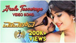MLA - Aralo Taavareye (Video Song) | BiggBoss Pratham, Sonal | Vikram Subramanya | Mourya