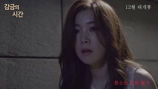 영화 '감금의 시간' 19금 예고편