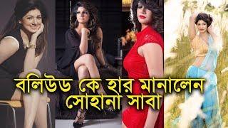 Bangali Actress Sohana Saba Hot Unseen Photoshoot 2018