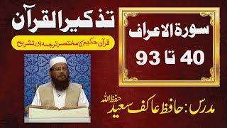 28/98- Surah Al-Aa