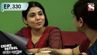 Crime Patrol - ক্রাইম প্যাট্রোল (Bengali) - Ep 330 - Personal Wealth