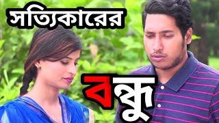 Bangla Natok 2018 । Sottikarer Bondhu । Shooting Video । Romantic Part