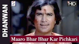 Maaro Bhar Bhar Kar Pichkari - Kishore Kumar, Usha @ Dhanwan - Rajesh Khanna, Reena Roy, Rakesh