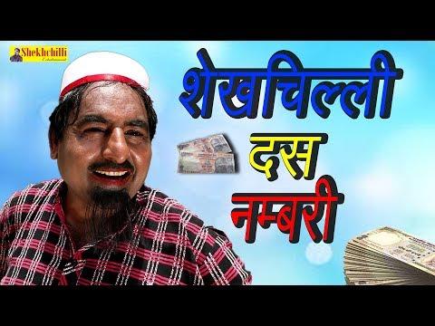 Xxx Mp4 शेखचिल्ली दस नंबरी Shekh Chilli 10 Nambari 2019 New Comedy Movies 3gp Sex