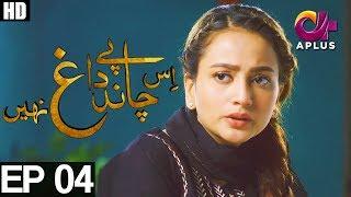 Is Chand Pay Dagh Nahin - Episode 4    A Plus ᴴᴰ Drama   Firdous Jamal, Saba Faisal, Zarnish Khan