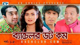 Bachelor Dot Com | Episode 01-05 | Towsif | Nadia Mim | Siddiq | Nadia Nodi | Comedy Natok 2018