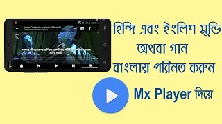 How to make a Bangla Subtitle with English Movie, Song