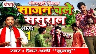 साजन चले ससुराल (भाग-1) - Superhit Bhojpuri Birha 2017 || Haider Ali Jugnu