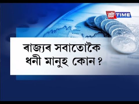 Who is the richest person of Assam?