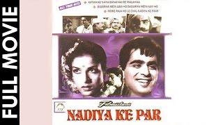 Nadiya Ke Paar (1948) Full Movie | Classic Hindi Films by MOVIES HERITAGE