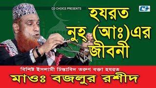 Noh A Er Jiboni | Bozlur Rashid | Bangla Islamic New Waz 2018