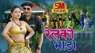 New Nepali lok dohori song | रेलको भाडा | Railko bhada | Ranjit Pariyar & Manisha Gayak | Karishma