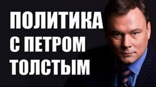 Политика с Петром Толстым последний выпуск 10 02 2016