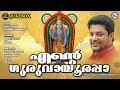 എന്റെ ഗുരുവായൂരപ്പാ | ENTE GURUVAYOORAPPA | Hindu Devotional Songs Malayalam | Sreekrishna Songs