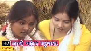 Jaldi Naihar Pahunchava | जल्दी नईहर पहुँचवा | Khusubu Raj | Bhojpuri Hot Songs