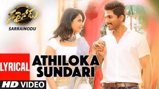 Athiloka Sundari Video Song With Lyrics ||