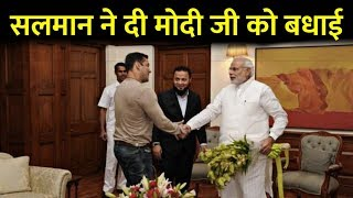 Salman Khan Congratulate Narendra Modi For Biggest Victory | Best Wishes From Bollywood