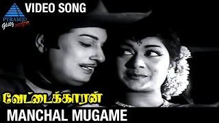 Vettaikaran Tamil Movie Songs | Manchal Mugame Video Song | MGR | Savitri | MR Radha | KV Mahadevan