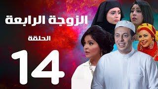 مسلسل الزوجة الرابعة - الحلقة الرابعة عشر | 14| Al zawga Al rab3a series  Eps