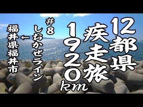 12都県疾走旅1,920km #8 【GLADIUS 400】