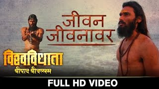 Jivan Jivanawar | जीवन जीवनावर | Full Video | Suresh Wadkar | Vishwavidhata | New Marathi Movie 2017