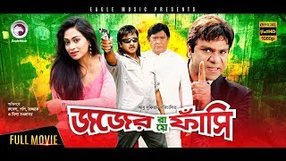 Judge Er Raye Fashi | Bangla Movie | Rubel, Popy, Humayun Faridi, Misha Sawdagor | 2018 Full HD