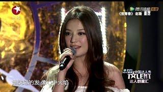 Vicki Zhao / 赵薇 (Zhao Wei): Live singing -