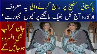Why is the Pakistani stage  actress forced to beg for today?