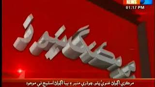 Breaking Zulfikar Ali Bhutto barsi