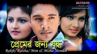 Premer Jonno Juddho । Fight For Love । Bangla Full Junior Movie - 2016 । Rakib । Misha । Mim