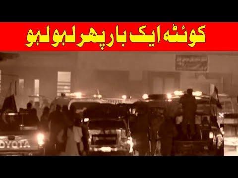 Quetta Aik baar Phir Laho Laho