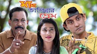 Bangla Full Comedy Drama 2018 । Mama Vaginar Prem । ft Shamim, Badol, Bristy, Alvika
