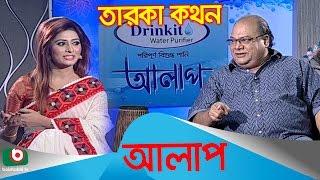 Celebrity Show | Alap | Actor Rahmat Ali with Pariha
