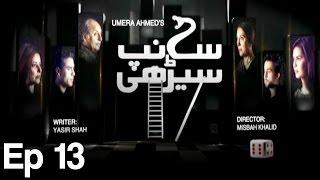 Saanp Seerhi - Episode 13 on Express Entertainment
