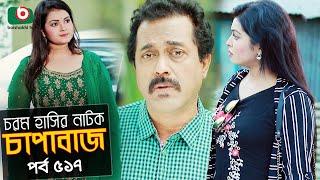 চাপাবাজ - পর্ব ৫১৭   New Comedy Natok Chapabaj - EP 517   Hasan Jahangir, Anonna Anu - কমেডি নাটক