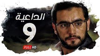 مسلسل الداعية HD - الحلقة ( 9 ) التاسعة / بطولة هاني سلامة - AlDa3eya Series Ep09
