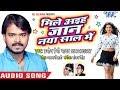 (2018) NEW YEAR नया धमाका - Pramod Premi - Mile Aaiha Jaan Naya Saal Me - Bhojpuri Hit Songs 2018
