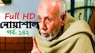 Noashal-নোয়াশাল Comedy Serial Part-142