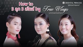 OP Beauty Channel ep.46 How to 3 ลุค 3 สไตล์ by True Wings Limited Edition