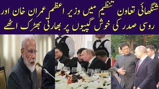 PM Imran Khan Aur Putin Ka SCOSummit2019 Mei Mulaqat | Pakistan News Updates
