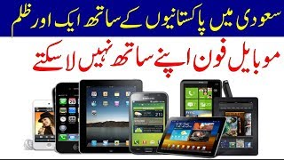 Saudi News Live | Overseas Pakistani Are Not Allowed To Bring More Then One Mobile Without Tax
