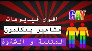 اقوى فيديوهات ل مشاهير يتكلمون عن المثلية و الشذوذ | تن 10 تو