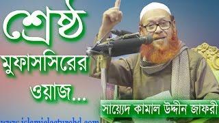 বর্তমান সময়ের শ্রেষ্ঠ মুফাসসিরের  ওয়াজ ! Sayed kamaluddin zafree