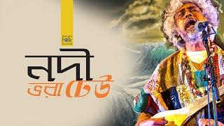 """Nodi Bhora Dheu""  নদী ভরা ঢেউ | Paban Das Baul | Bangla Folk Dunia"